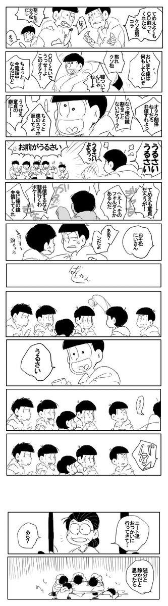 【マンガ】『うるさいのが嫌いな十四松』(おそまつさん)