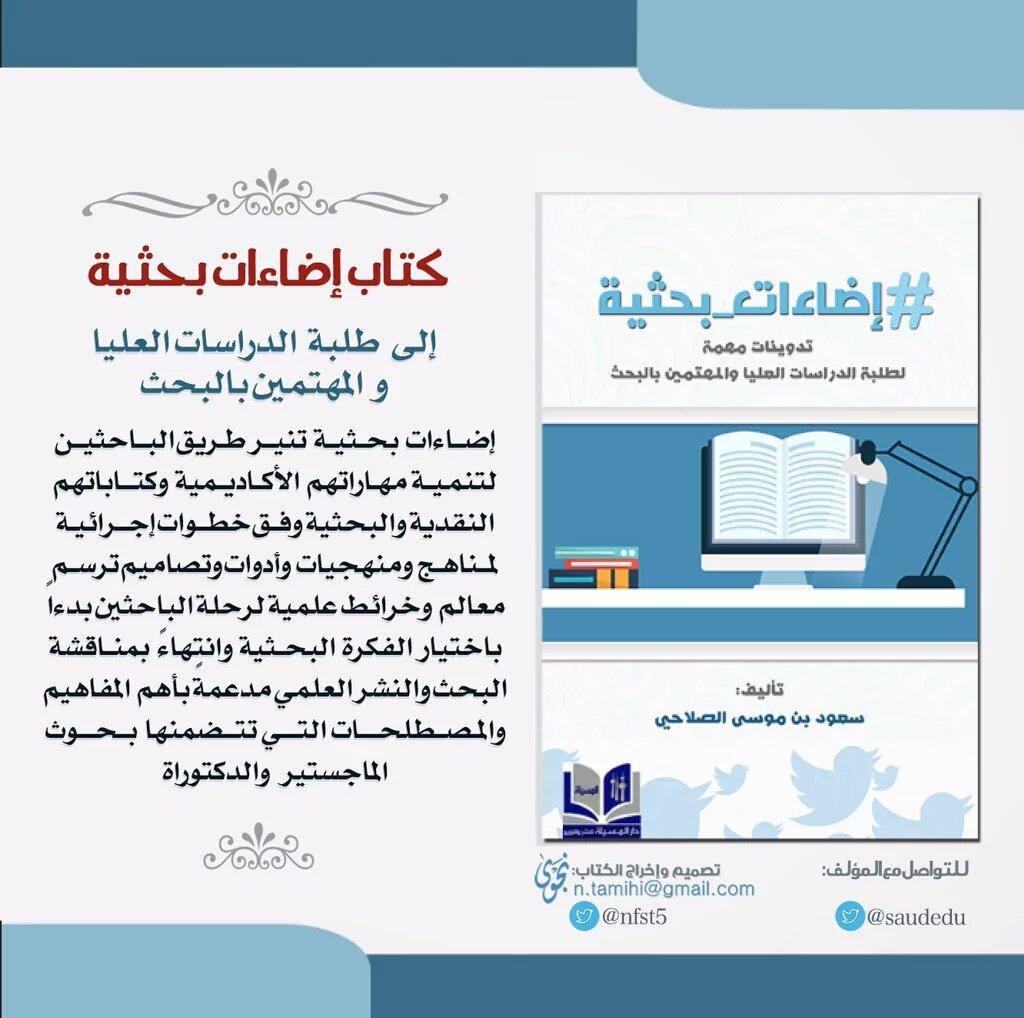 اضاءات بحثية سعود الصلاحي pdf