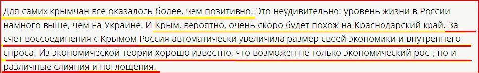 Россия четко показала место и роль Крыма в русской истории, - Розенко - Цензор.НЕТ 9184