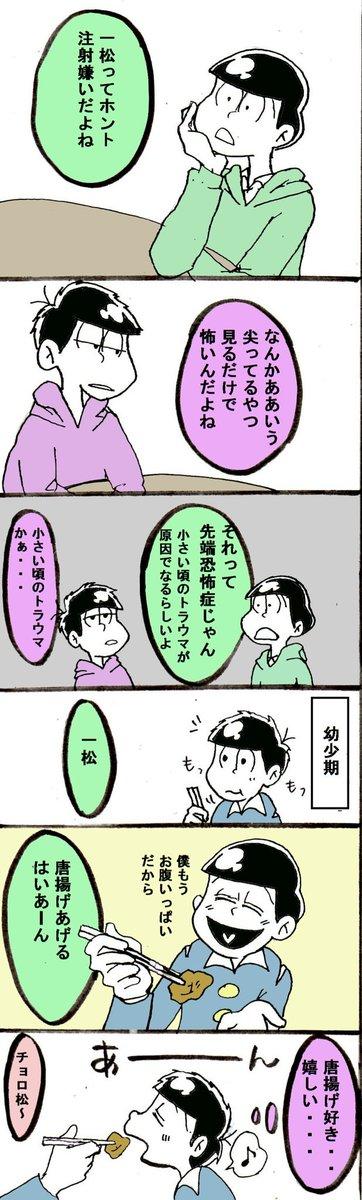 【マンガ】『恐怖症』(年中松)