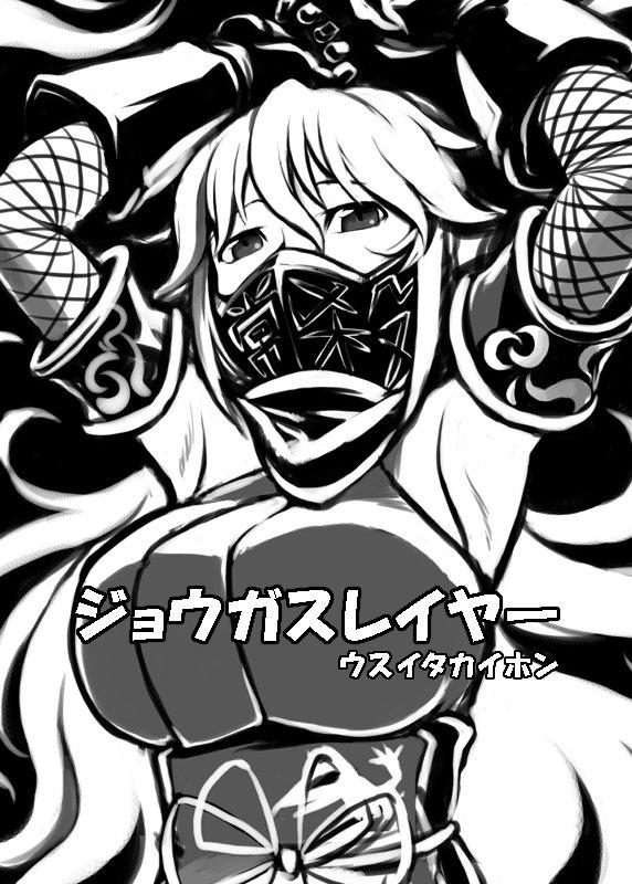 明日の名古屋東方名華祭の新刊「ジョウガスレイヤー」100円です G-25繁茂区 https://t.co/YWk8R7TLfY