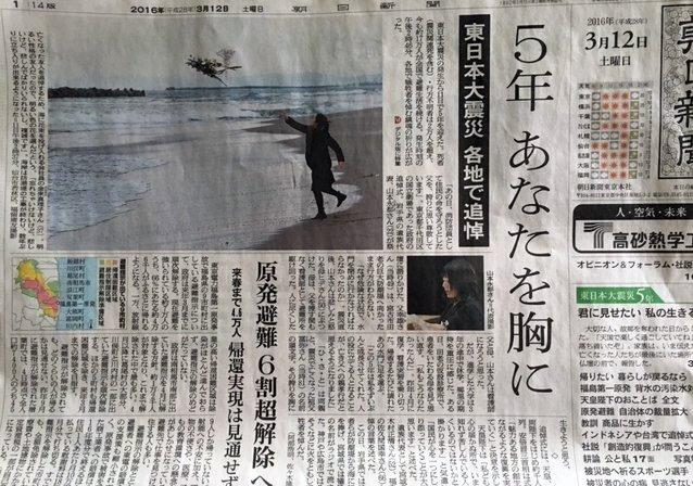 今朝、3月12日の朝日新聞と産経新聞の一面トップ写真がソックリでうり二つ。朝日が少しハイアングル産経がアイレベル、ぐらいの違いしかない。事件ものでない写真では珍しい。共同(やらせ)取材かな……。 https://t.co/zD9yVliQi7
