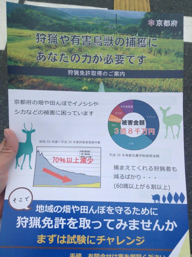余談ですが福知山のコンビニですごく自然に狩猟免許のチラシがあったの、新鮮だった。  https://t.co/0TM9eS0Osa https://t.co/uUhtsonlby