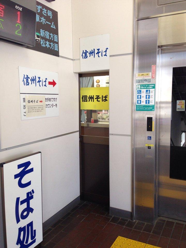 塩尻駅の、一人しか入られへん、ちょー狭いそば屋さん https://t.co/CxAjBVcsVb