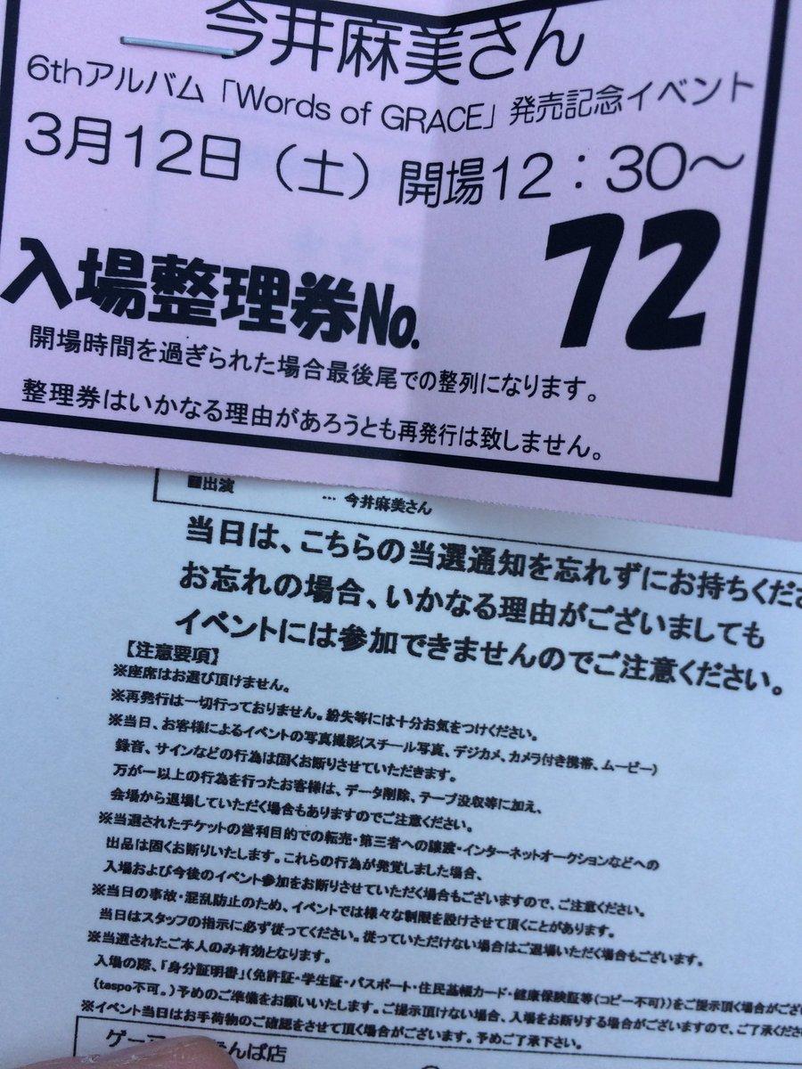 ミンゴスのアルバムリリースイベントの入場整理番号。あの数字だった(笑) https://t.co/KOu0yJcUX8