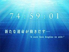 """""""Fateシリーズのなにか""""のものと思しき正体不明のカウントダウンサイトがオープン https://t.co/GXuPg4eFSJ https://t.co/5OfIlKyOnc"""