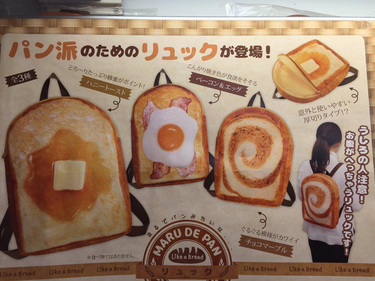 【プライズ】モーニング大好き名古屋といえばこれです。 トーストに変身したリック。 #名古屋 #モーニング #タイステ大須