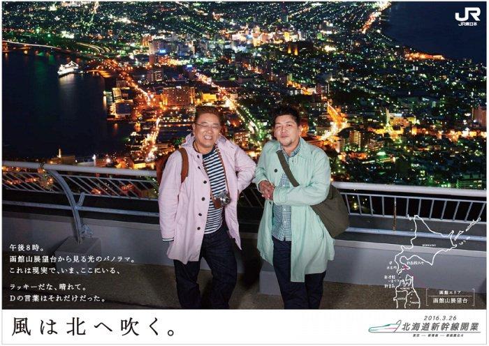 台湾から遊びに来た友人に、「ベア系ゲイカップルの旅行ポスターが駅に氾濫している日本は、なんてオープンな国なんだ」と関心されて困惑している…… #北海道新幹線 #サンドイッチマン