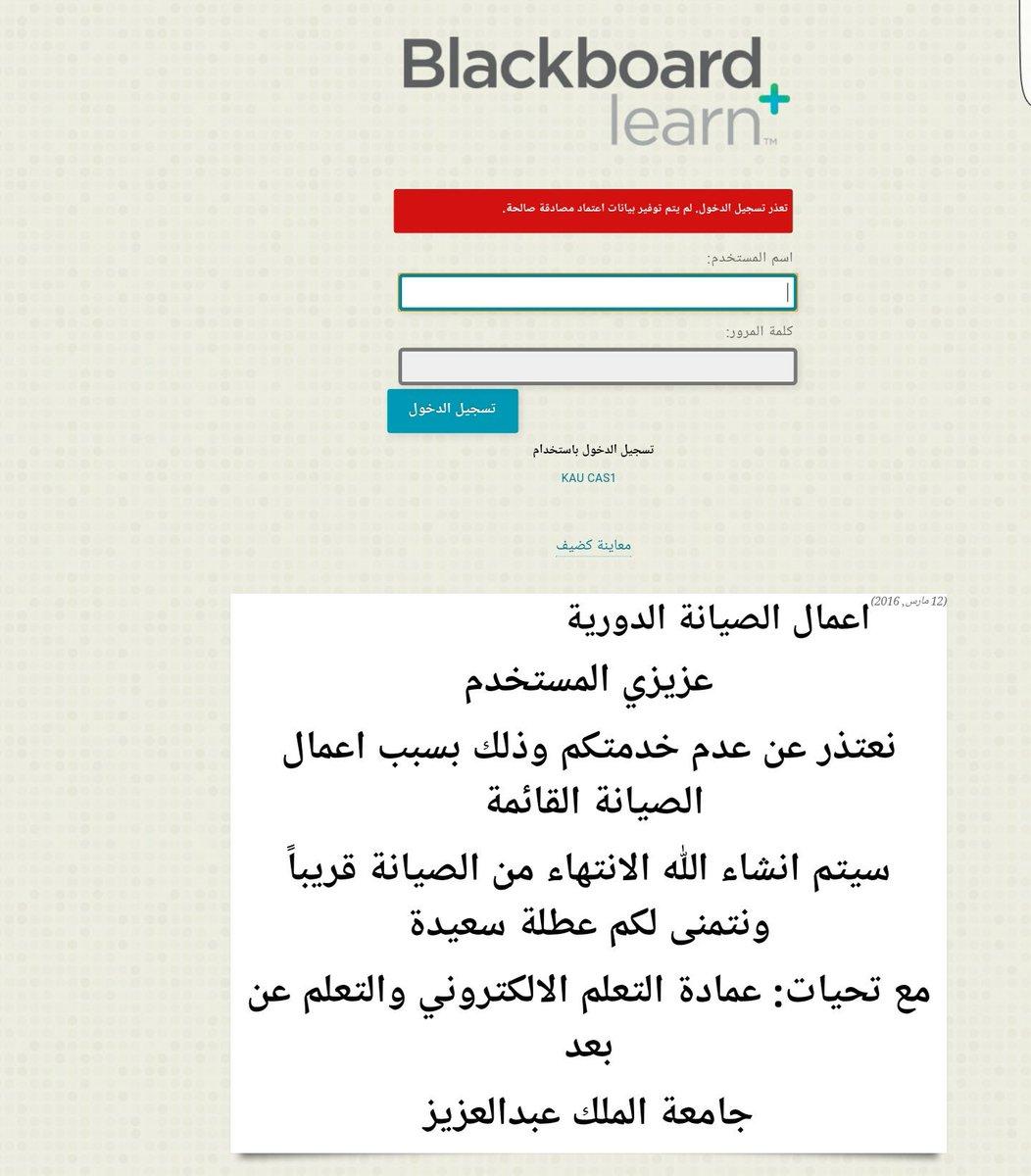 تحميل برنامج بلاك بورد جامعة الملك عبدالعزيز