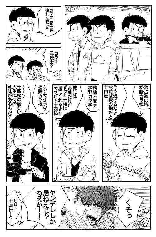【漫画】「カラ十三銃士を連れて来たぜ。」(おそ松さん)