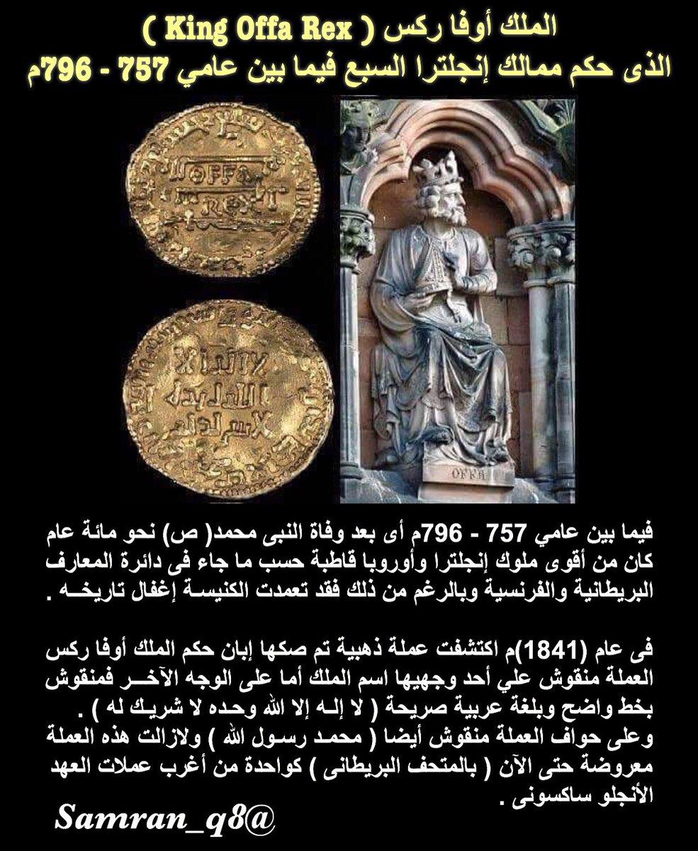 الملك الانجليزي المسلم /اوفا ريكس