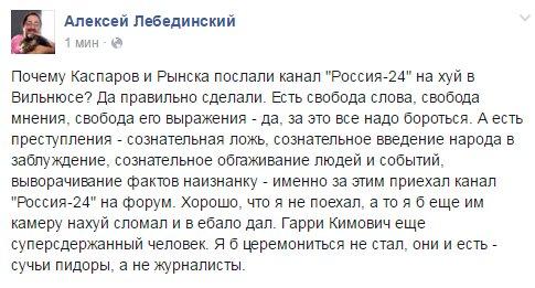 ОБСЕ считает крайне важным диалог между украинскими и российскими журналистами - Цензор.НЕТ 475