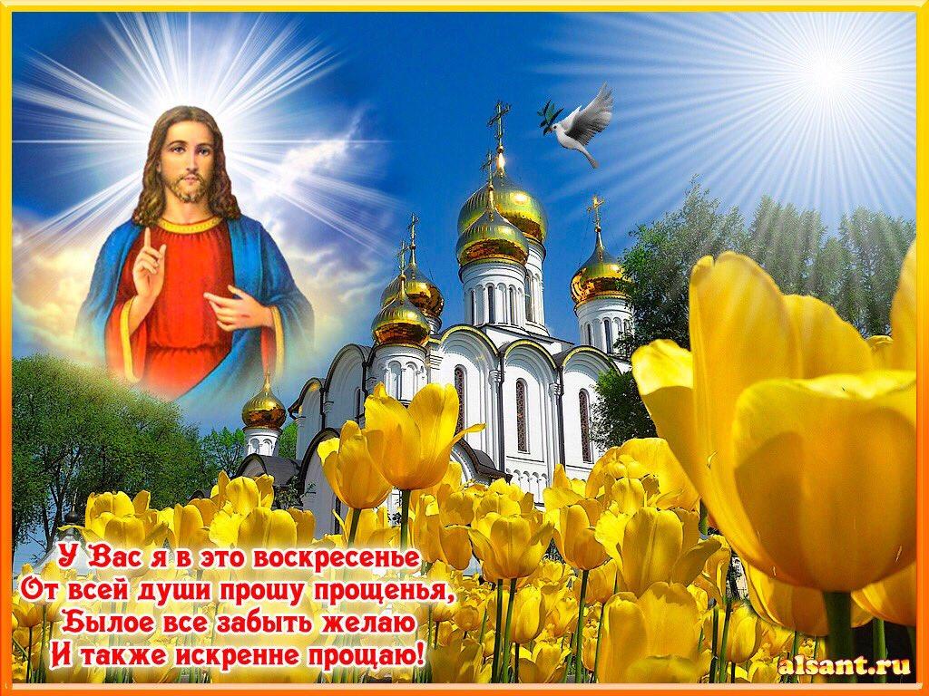 Мая, картинки прощеное или прощенное воскресенье