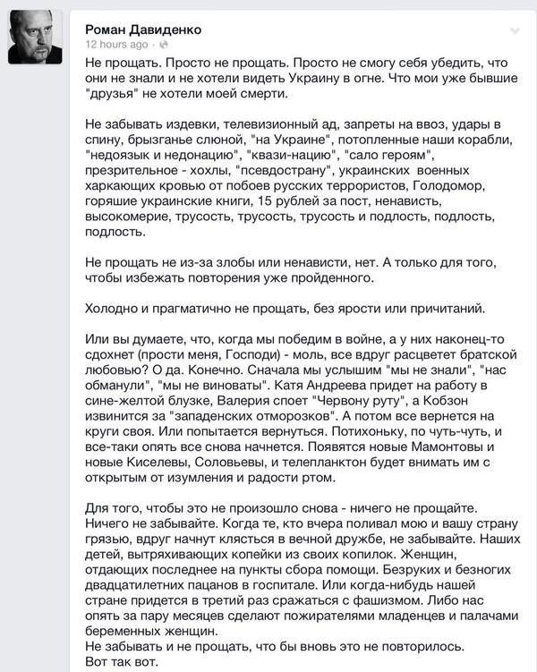 Ерофеев и Александров - не единственные военные РФ, задержанные в ходе боевых действий на Донбассе, - Новиков - Цензор.НЕТ 7441