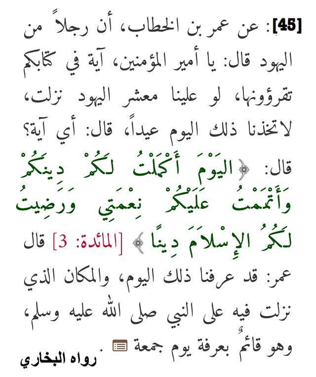صحيح الأحاديث On Twitter اليوم أكملت لكم دينكم وأتممت عليكم نعمتي ورضيت لكم الإسلام دينا Https T Co Eyaqb1vbgt