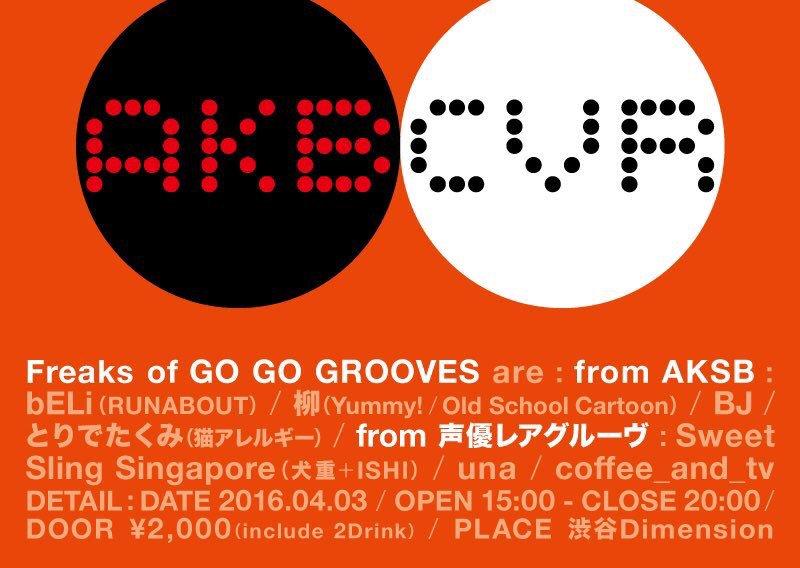 5年ぶりの活動再開?ぜひ遊びに来てください!声優レアグルーヴ vs cafe:AKSB !? Freaks of GO GO GROOVES 4/3 @渋谷Dimension https://t.co/8j8q3q5VEm https://t.co/IkWxQlsGhp