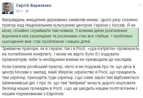 Украинских врачей не пустили к Надежде, они вернулись в Киев, - Вера Савченко - Цензор.НЕТ 4347