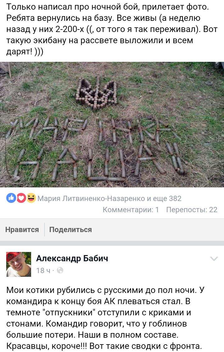 Россия перебросила на Донбасс 90 военных и 6 БМП, - разведка - Цензор.НЕТ 4359