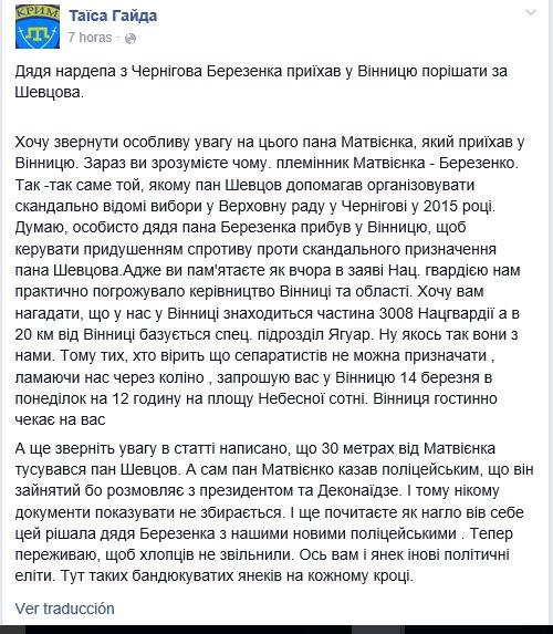 Аваков просит главу Нацполиции Деканоидзе немедленно уволить главу Винницкой полиции Шевцова - Цензор.НЕТ 9091