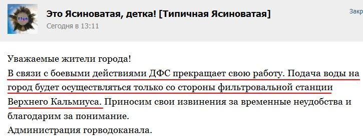 Из-за обстрелов боевиков фильтровальная станция в Донецке остановилась - 400 тысяч жителей остались без воды - Цензор.НЕТ 6721