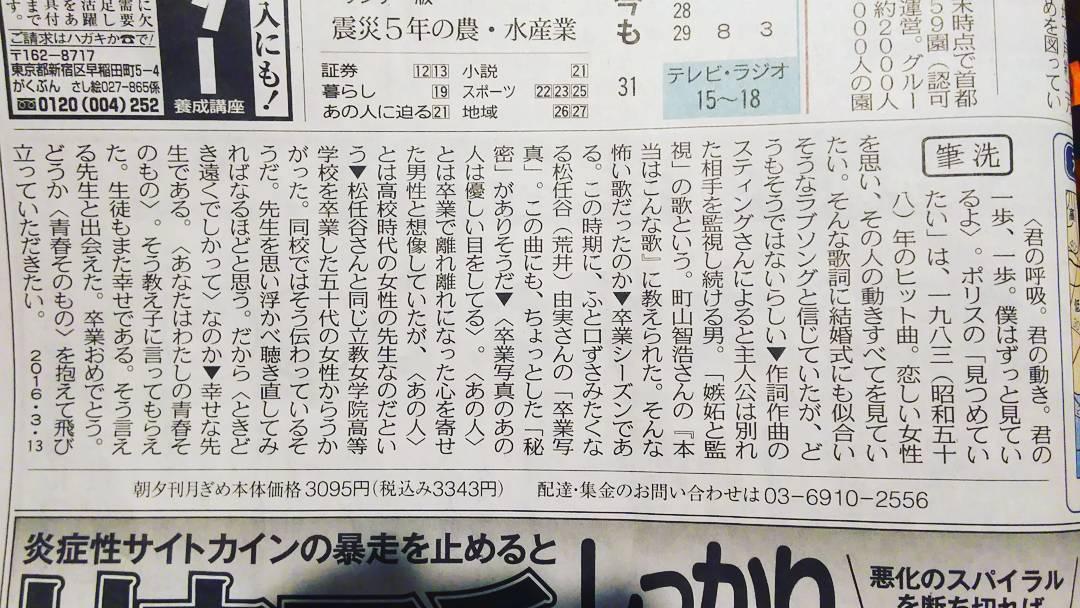 #東京新聞 のサブカル記者さんが、また、日本ポップス史を揺り動かす衝撃の事実を教えてくれました。 https://t.co/a5htazj7DT