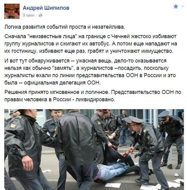 РФ не нужно очередное свидетельство преступлений путинской клики на Донбассе, - Тымчук о закрытии офиса ООН по правам человека в Москве - Цензор.НЕТ 9763