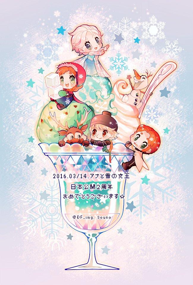アナと雪の女王日本公開2周年おめでとうございます!!☃  #アナ雪2周年フェスティバル