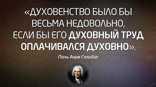 Российский адвокат обжаловал в Конституционном Суде статью Уголовного кодекса об оскорблении чувств верующих - Цензор.НЕТ 1495