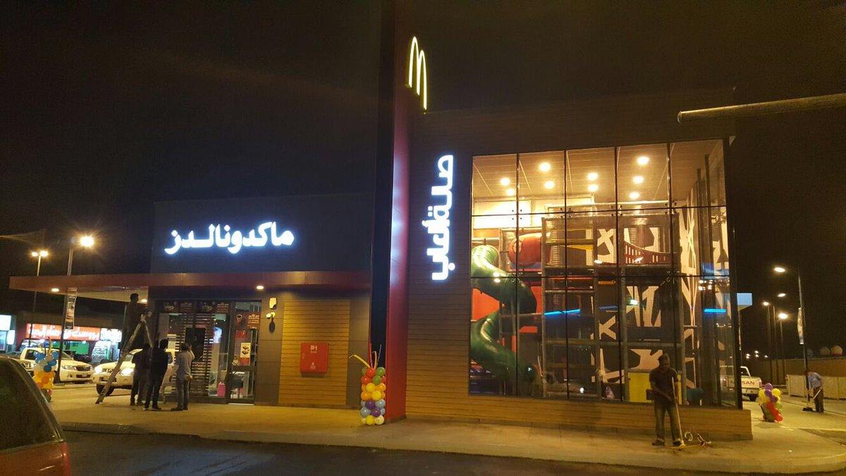 ماكدونالدز السعودية الوسطى والشرقية والشمالية En Twitter تم بفضل الله وتوفيقه افتتاح فرعنا الجديد بحي النقرة في حائل ماكدونالدز السعودية Https T Co Je9zxgnqey