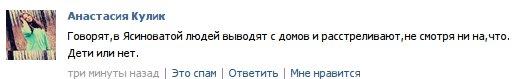"""Террористы вчера в очередной раз обстреляли КПВВ """"Марьинка"""": потерь среди личного состава нет, - пресс-центр АТО - Цензор.НЕТ 4417"""