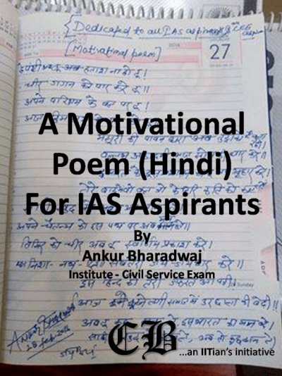 Motivational Quotes For Ias Aspirants In Hindi