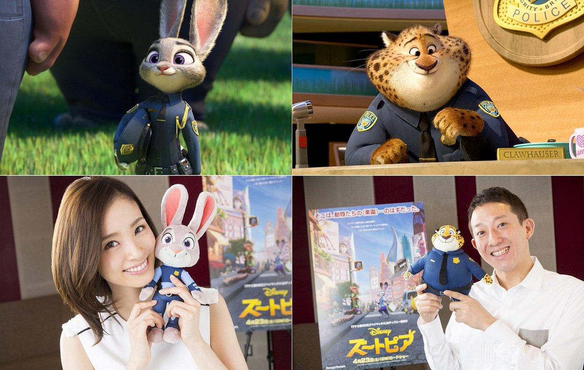 『ズートピア』日本版声優発表! ウサギのジュディは上戸彩さん、警察署受付のチーター・クロウハウザーはサバンナの高橋茂雄さんでした! ズートピア声優当てて会