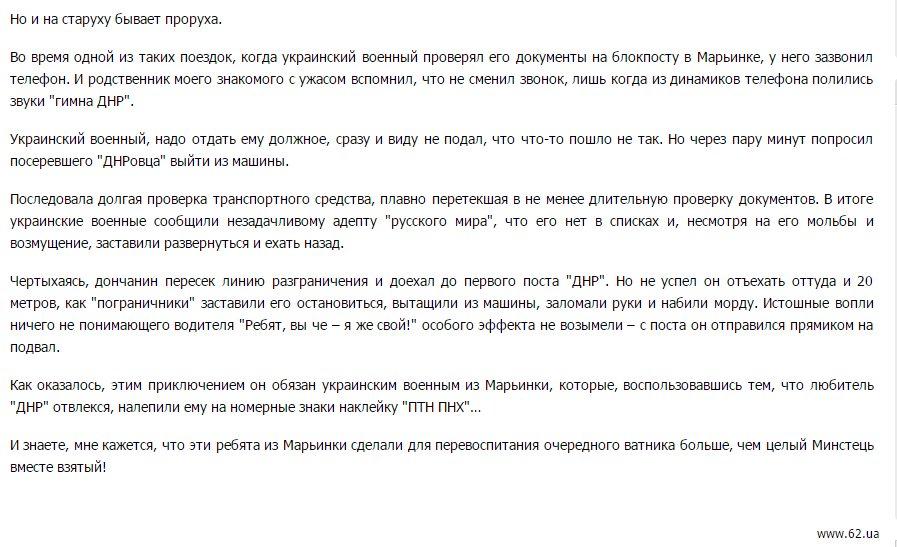 """""""Бизнес по-донецки"""": разнесли банкоматы, а теперь за 50 грн обналичивают деньги с украинских кредиток, - журналист - Цензор.НЕТ 6146"""