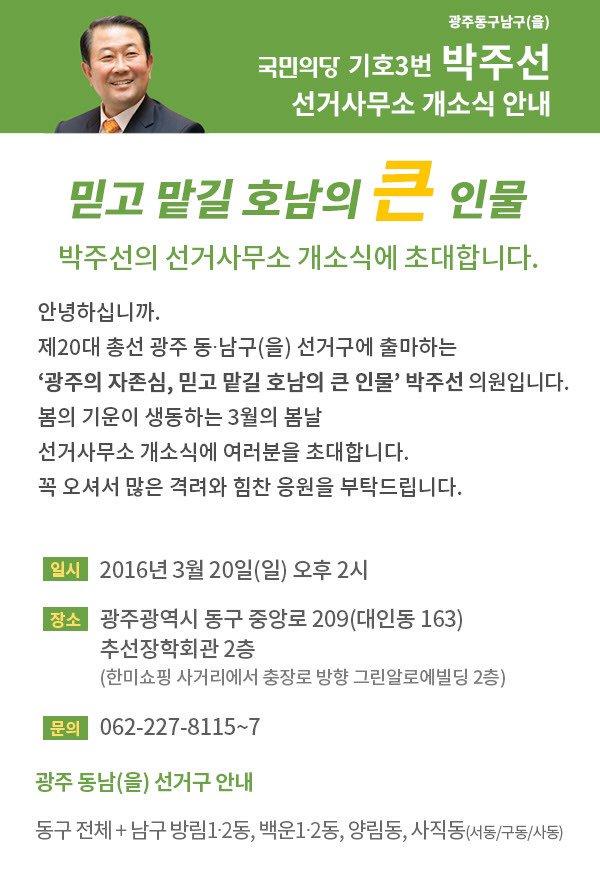 광주 동남(을) 국민의당 박주선 후보 선거사무소 개소식에 초대합니다 https://t.co/43FB1xaJbo