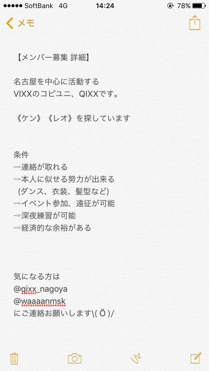 【メンバー募集】 名古屋で活動しているVIXXのコピユニQIXXです。  ケンとレオの募集をします。 詳細は画像に\( Ö )/  お声がけお待ちしております! https://t.co/teGUxd5COr