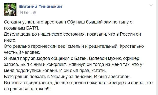 """На Донетчине задержан боевик из группировки """"Восток"""", - СБУ - Цензор.НЕТ 4314"""