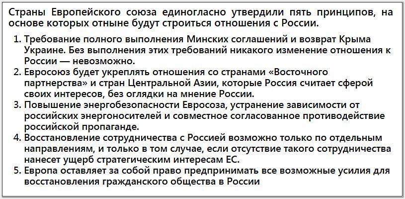 ЕС не разменяет снятие санкций с России на выборы на Донбассе, - Климкин - Цензор.НЕТ 8693