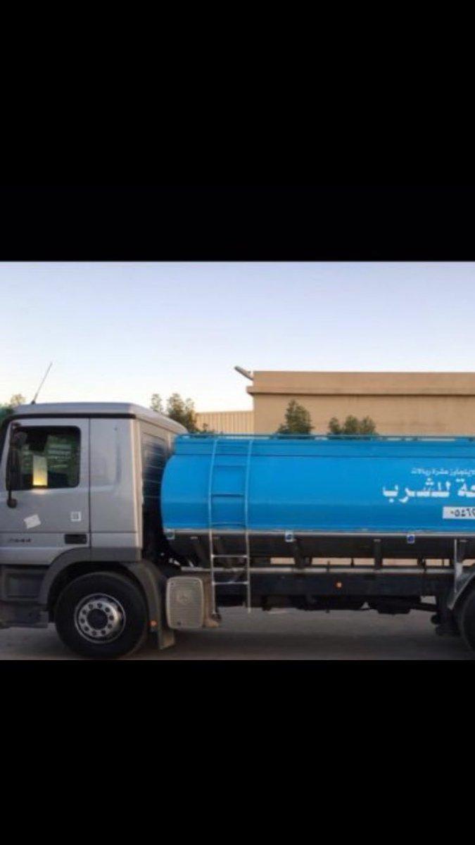 شركة المياه الوطنية Twitterren عميلنا العزيز بإمكانك طلب صهريج مياه عبر الفرع الإلكتروني كل يوم خدمة Https T Co 1sni7iriod