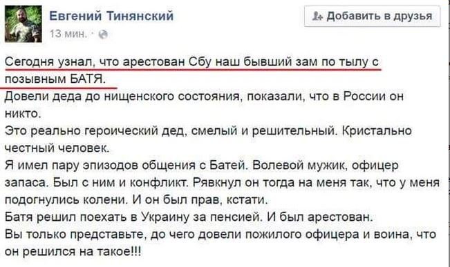 """За год Украина """"профинансировала"""" РФ на 34 миллиарда гривен, - Безсмертный - Цензор.НЕТ 4106"""
