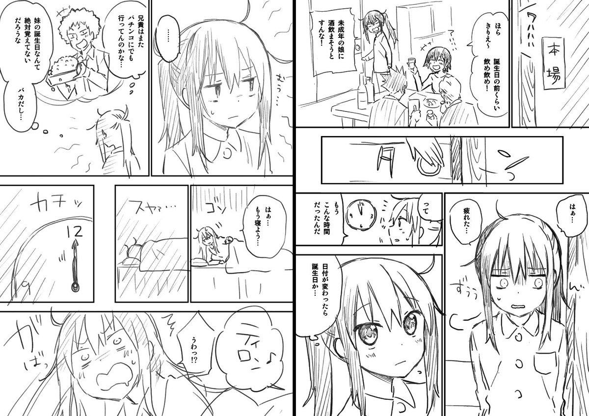 きりえちゃんお誕生日おめでとう落書き漫画 https://t.co/eRtczxKGgk
