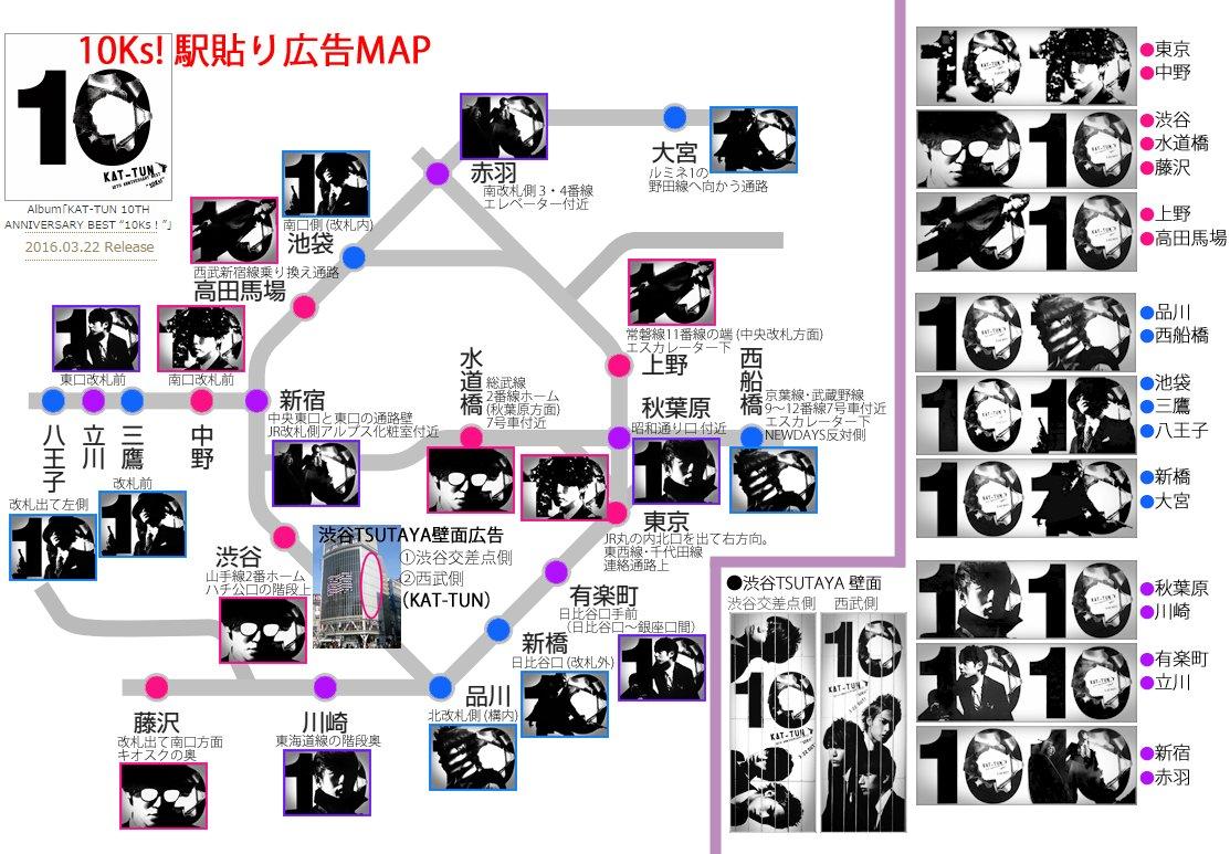 KAT-TUN 10Ks!広告まとめ #kattun10ks広告 (´∀')人(´・ω・`)人(冫、) https://t.co/XrdbIltjer