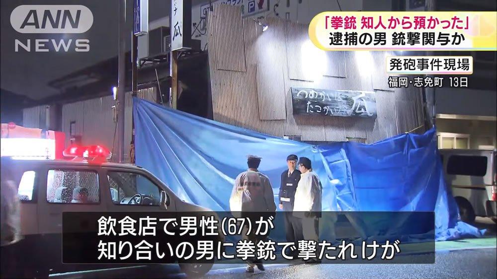 南区 速報 福岡 事件
