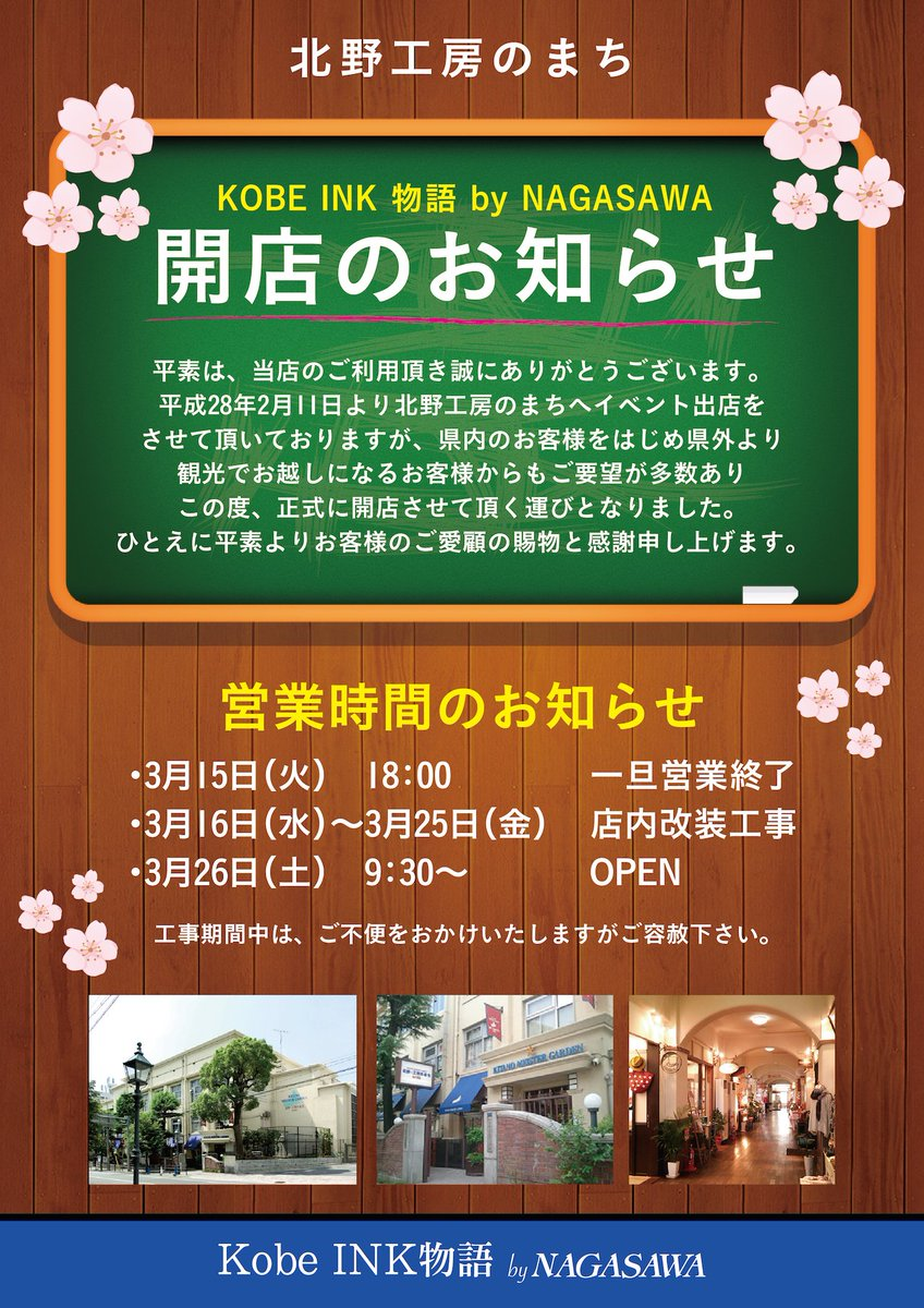 『Kobe INK物語 by NAGASAWA』正式開店のお知らせ https://t.co/Sz173i1m1U https://t.co/1BBxf6UmZb