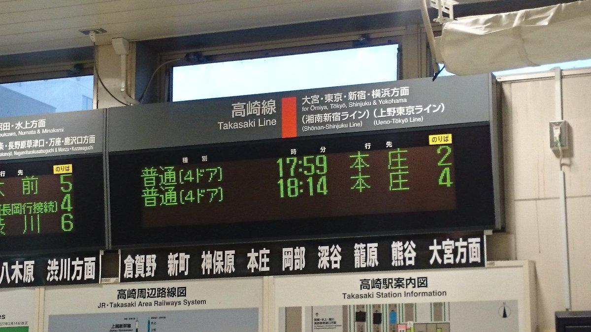 遅延 高崎 線