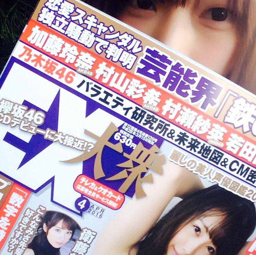【雑誌】本日発売の雑誌『EX大衆』さんに、インタビューを載せていただきましたっ*立花さんってとっても清らかな人なんだろうなぁ〜!(別ページやけどいちゃもん戦力分析とファミレス飲み企画の記事おもろい)