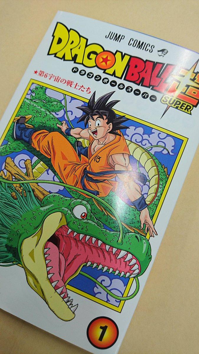 Chapitre Dragon Ball Super 10 - Tome 1