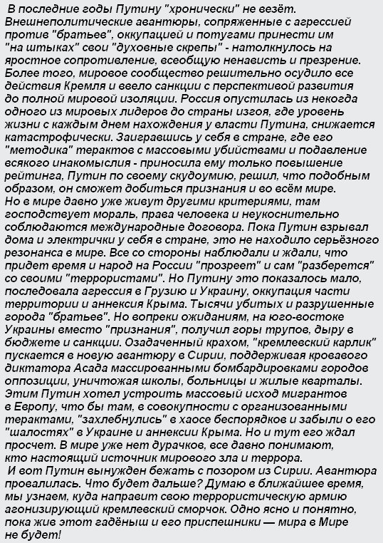 """""""После решения РФ вывести свои войска из Сирии надеюсь, что следующим шагом станет их вывод из Украины"""", - постпред Украины при ООН Ельченко - Цензор.НЕТ 1764"""