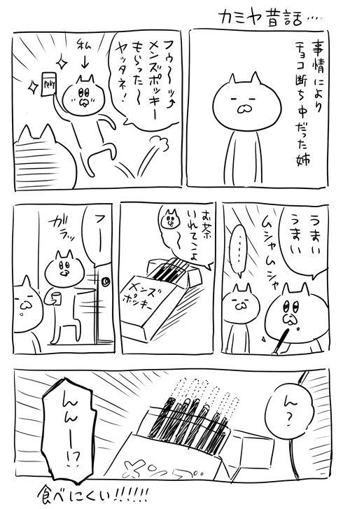 じつわ漫画。カミヤ昔話。