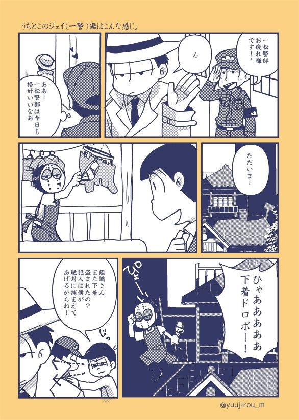 【漫画】『ドロボー』(ジェイ鑑)
