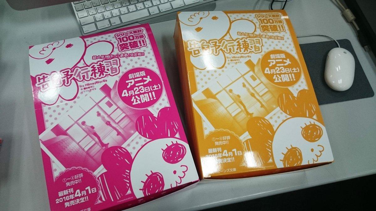 【お知らせその1】 4月23日(土)の劇場版アニメ公開を記念して、「告白予行練習」シリーズのフェアセットを組んじゃいましたまめ! もう展開してくれてる書店さんもあると思うまめよ~。フェアは、特製BOXに入れてお届けしましたまめ~。 https://t.co/dYLH48PwdV